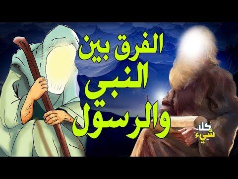 هل تعرف الفرق بين النبي والرسول؟ لم تكن تعلم هذه المعلومة thumbnail