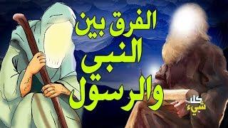 هل تعرف الفرق بين النبي والرسول؟ لم تكن تعلم هذه المعلومة