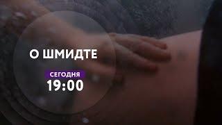 """""""О Шмидте"""" на ТНТ4!"""