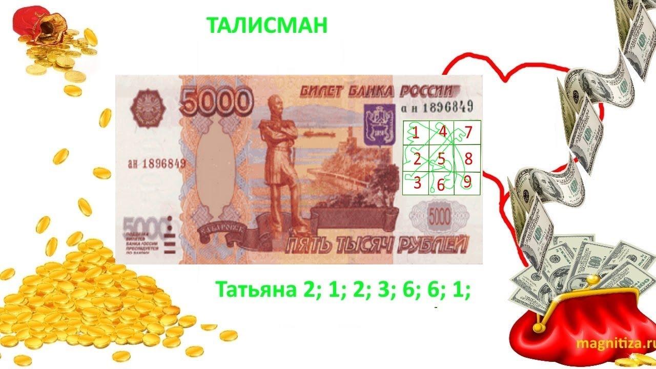 Квадрат пифагора магия денег заклинания на привлечение денег и богатство