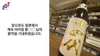 도쿄바이오테크놀로지전문학교 양조발효코스 합격