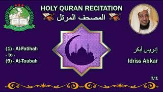 Holy Quran Recitation - Idriss Abkar 3/1 إدريس أبكر