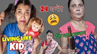 LIVING Like A KID For 24 HOURS - মা ঝাটা দিয়ে মারলো - BECOMING A Kid CHALLENGE Gone *WRONG* India