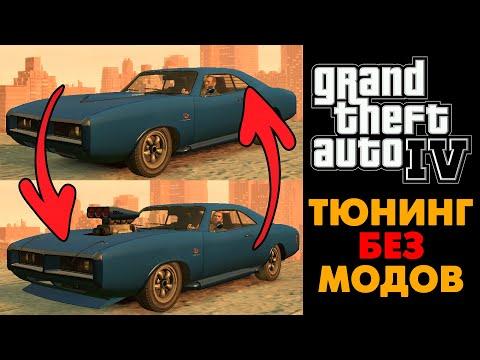 🔎 Разные комплектации машин в GTA 4 (№2)