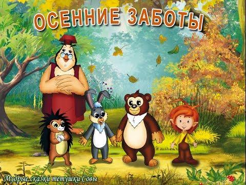 Мудрые сказки тетушки Совы - Осенние заботы (28 серия)