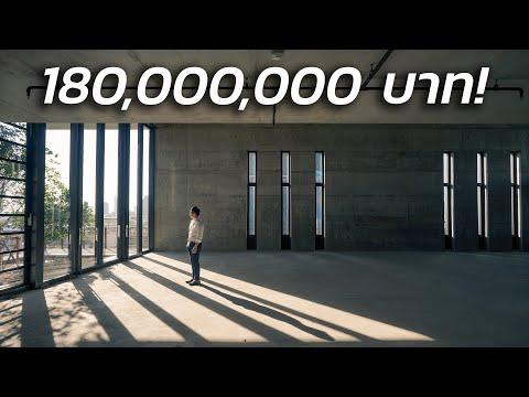 นี่คือคอนโด 180 ล้าน ที่ไม่ให้อะไรมาเลย!?   Windshell Naradhiwas