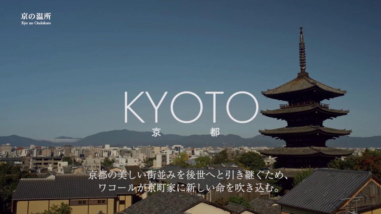 ワコールがプロデュースする「京の温所」PV