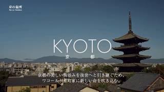 京の温所 | 京町家を一棟貸し切り | 京都に暮らすように泊まる宿