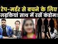 Daniel Shravan Shameless statement on Hyderabad Rape, रेप से बचने के लिए बैग में कंडोम रखें लड़कियां thumbnail