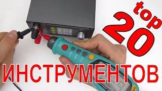 20 ИНСТРУМЕНТОВ ПРОВЕРЕННЫХ ВРЕМЕНЕМ 11.11