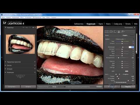 Как отбелить зубы в лайтруме