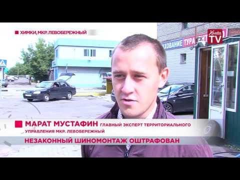 В микрорайоне Левобережный пресекли незаконную деятельность  шиномонтажа