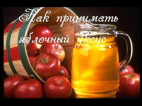 Для чего пьют яблочный уксус :: как правильно пить