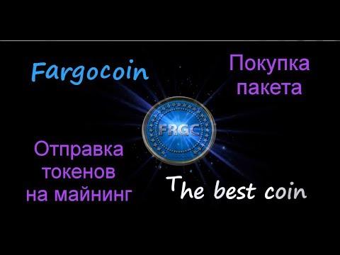 ФАРГОКОИН FARGOCOIN - ПОКУПКА ПАКЕТА И ОТПРАВКА ТОКЕНОВ НА СПЛИТ