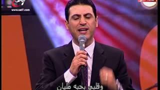 احسبها صح ٢٠١٢ - ترنيمة دايس على عسلك - زياد شحادة