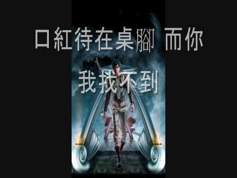 Jay Chou - 說了再見 (shuo le zai jian) lyrics