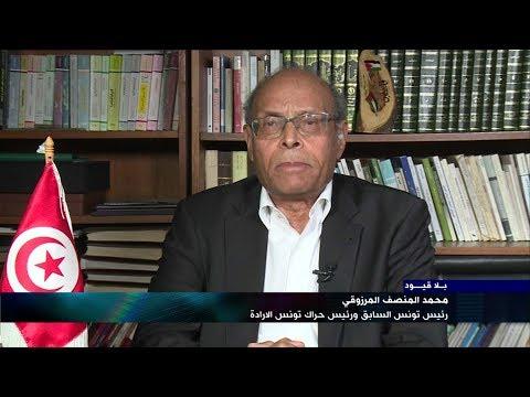 -بلا قيود- مع محمد المنصف المرزوقي الرئيس التونسي السابق  - نشر قبل 4 ساعة