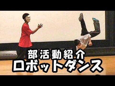 【神ワザ】部活動紹介のロボットダンス・アニメーションダンスがやばい!|高校生