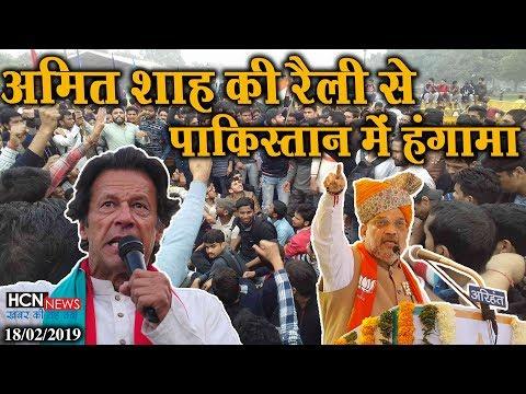 HCN News | अमित शाह की जयपुर रैली के बाद पाकिस्तान में मच गया हंगामा | Amit Shah Speech Today