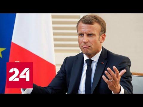 """Эммануэль Макрон назвал """"смертью мозга"""" настоящее состояние НАТО - Россия 24"""
