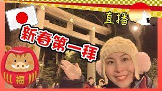 2019 日本第一拜 明治神宮初詣⛩