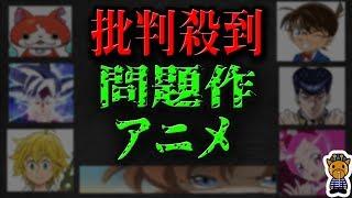ヤバすぎてクレーム殺到したアニメ 作品7選