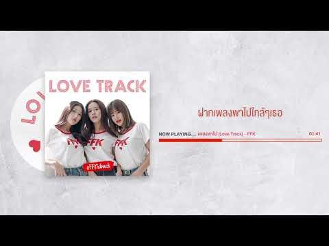 เพลงพาไป (Love Track) เฟย์ ฟาง แก้ว - วันที่ 07 Dec 2019