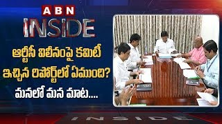 APSRTC merger with state govt heats up Politics in AP | Inside