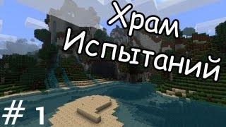 Minecraft прохождение карты [Храм Испытаний](Часть 1., 2012-11-08T15:00:20.000Z)