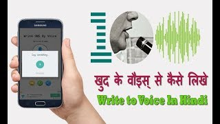 Voice Se Text Message Kaise Likhe ? Write to Voice SMS In Hindi