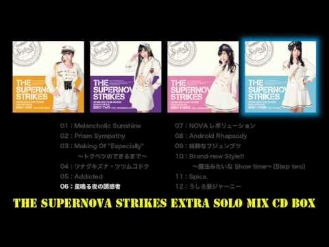 【StylipS】THE SUPERNOVA STRIKES EXTRA SOLO MIX CD BOX 試聴動画
