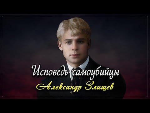 Исповедь самоубийцы - Сергей Есенин