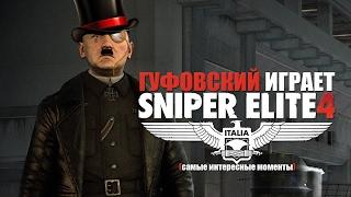 Гуфовский играет в Sniper Elite 4 (самые интересные моменты)