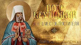 Венец Местоблюстителя: 10 октября – память священномученика Петра Крутицкого