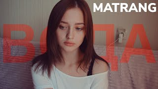 Download MATRANG - ВОДА (cover by Valery. Y./Лера Яскевич) Mp3 and Videos