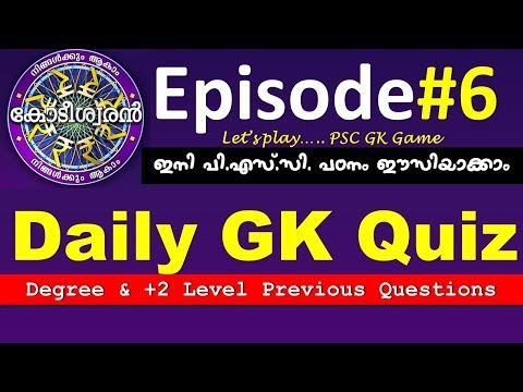Daily GK Questions Episode#6 | Kerala PSC Previous  General Knowledge Questions Quiz | A2Z Tricks