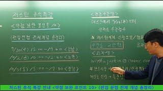 저스틴 추석 특강 안내~! (강남) 9/30(수) / …
