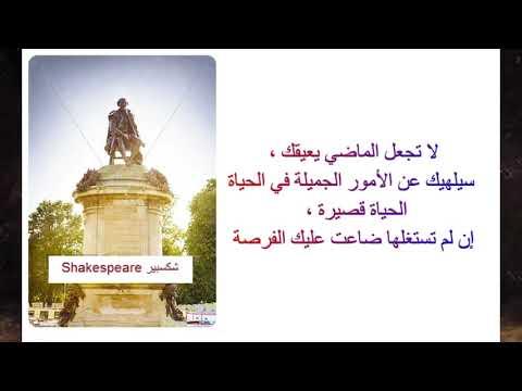 مختارات من شعر شكسبير بالعربي Shakespeare 's poetry in Arabic