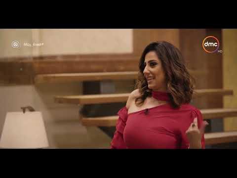 """قعدة رجالة - حنان مطاوع لـ باسل خياط : """"انت قرفان أوي .. أنا بيعجبني الراجل دقيق الملاحظة"""""""