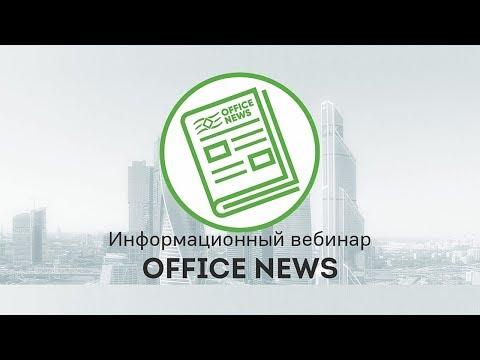 Вебинар Office News 30 03 2018