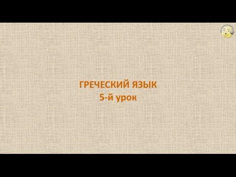 Аудиокнига Курсы греческого языка - Скачать бесплатно
