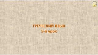 Греческий язык с нуля. 5-й видео урок греческого языка для начинающих