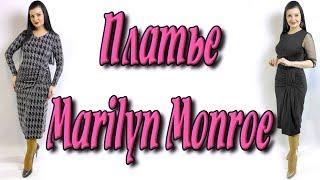 Платье Мэрилин Монро. Как сшить платье в стиле винтаж с драпировками?