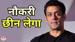 Salman Khan से लोगे पंगा तो खो बैठोगे अपनी Job