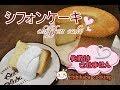 絶対に失敗しない!? シフォンケーキの作り方 の動画、YouTube動画。