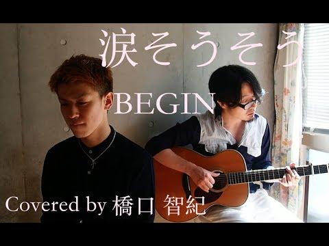 【Cover】涙そうそう / BEGIN  Covered by Tomoki Hashiguchi