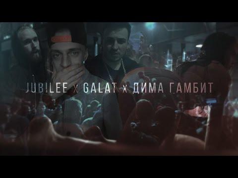Песня Легкие Тяжелые ft. Дима Гамбит Новый Рэп - Jubilee & Galat скачать mp3 и слушать онлайн