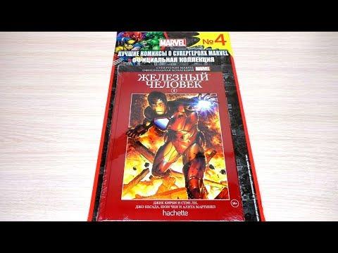 Супергерои Marvel от Hachette. Выпуск № 4. Железный человек. Обзор комикса