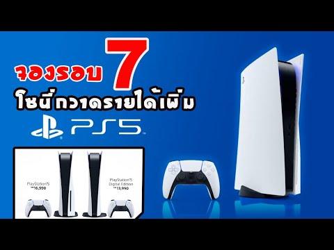 Sony กวาดรายได้เข้ากระเป๋า กับรอบ 7 จอง PS5 ในไทย
