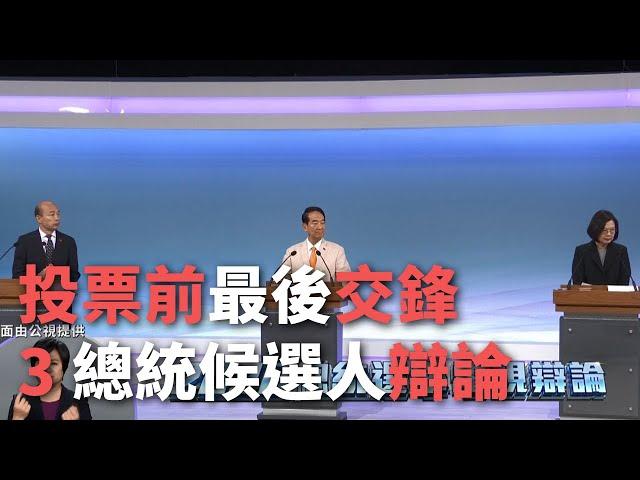 投票前最後交鋒 3總統候選人辯論【央廣新聞】